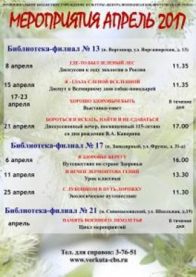 Апрель 4