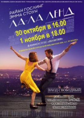 Кино 2