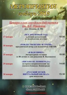 ЦГБ Январь