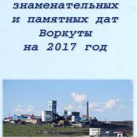kalendar-vorkuty-na-2017-g-oblozhka