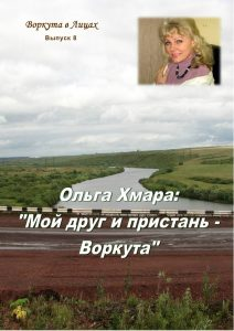 o-xmara-vorkuta-v-licax-vyp-8-oblozhka