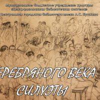 serebryanogo-veka-izdanie