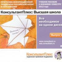 КонсультантПлюс-выпуск-180001
