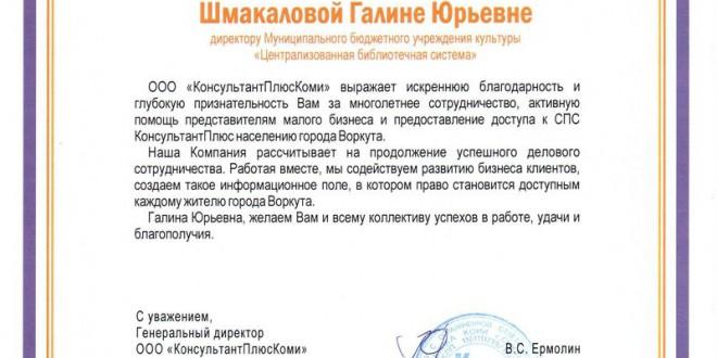 Муниципальное бюджетное учреждение культуры  «Централизованная библиотечная система»  поздравляет с 20-летием  компанию «КонсультантПлюс».