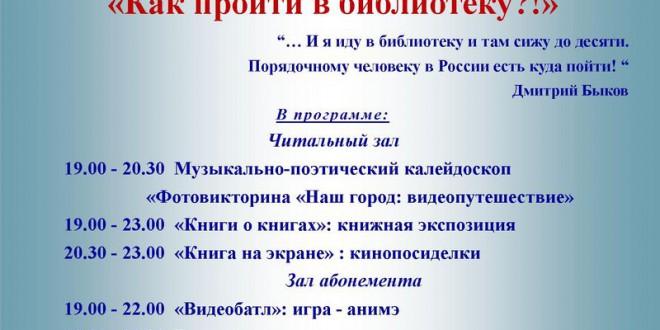 19 апреля приглашаем Вас на Библионочь в ЦГБ им. А.С. Пушкина