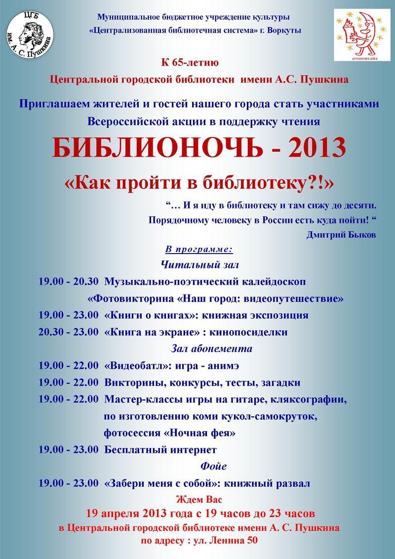 Сценарий концертной программы 23 февраля в школе