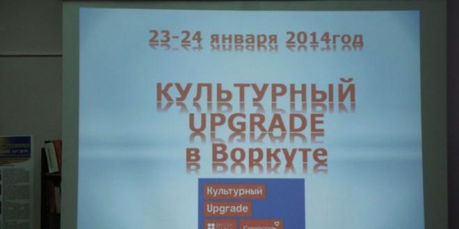 «Культурный Upgrade» в Воркуте