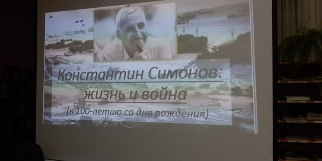 Константин Симонов. Жизнь и война (к 100-летию со дня рождения)
