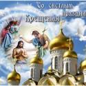О происхождении Святого Богоявления