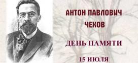 День памяти Антона Павловича Чехова.