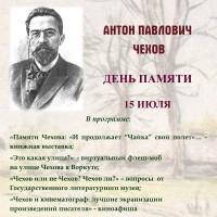 Афиша ЧЕХОВ