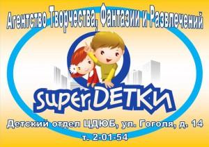 SuperДетки