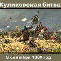 Куликовская битва: Прочтение.