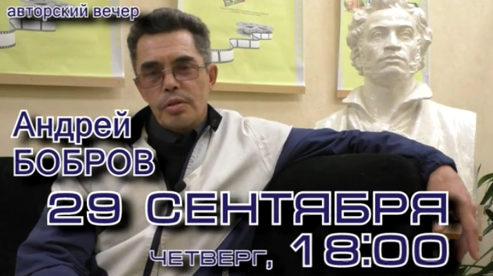Авторский вечер А. Боброва