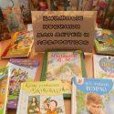 Книжные новинки для детей и подростков