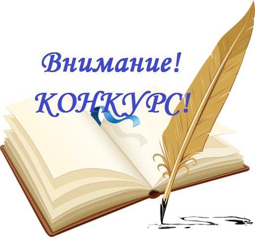 Ежегодный литературный конкурс на приз руководителя администрации МОГО «Воркута».