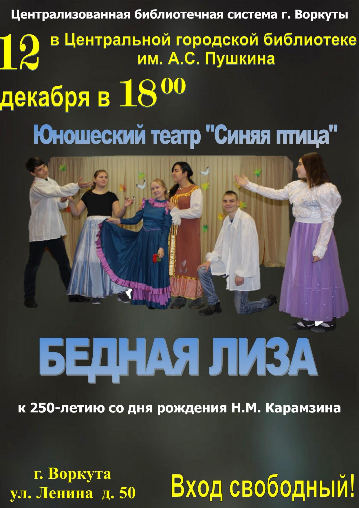 Юношеский театр «Синяя птица»