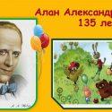 «Любимый мишка из милновской книжки»