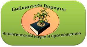 eko-emblema