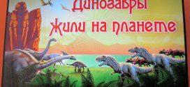 Динозавры жили на планете