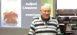 Встреча с Андреем Словаковым