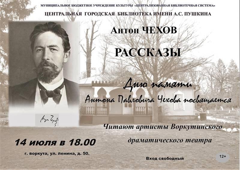 Дню памяти Антона Павловича Чехова посвящается