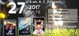 Всероссийская акция — Ночь Кино
