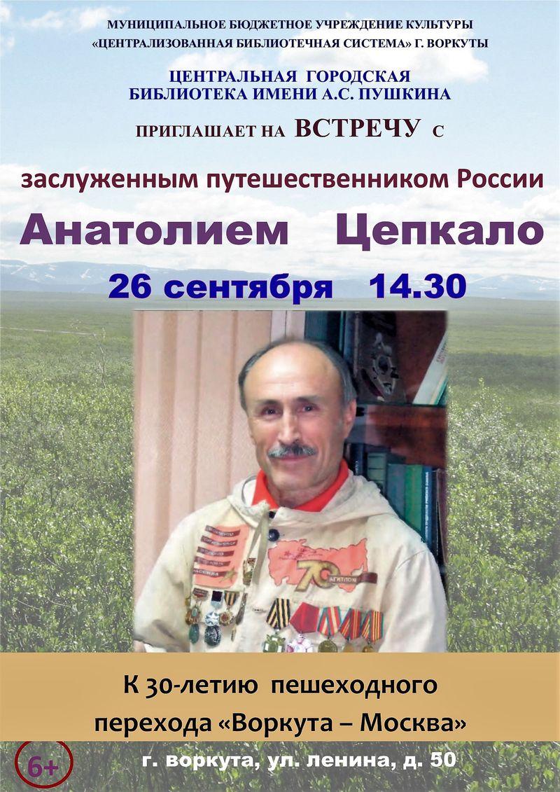 Встреча с заслуженным путешественником России Анатолием Цепкало