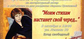 Литературный вечер к 125-летию со дня рождения Марины Цветаевой