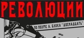 3 ноября — Мизансцены революции