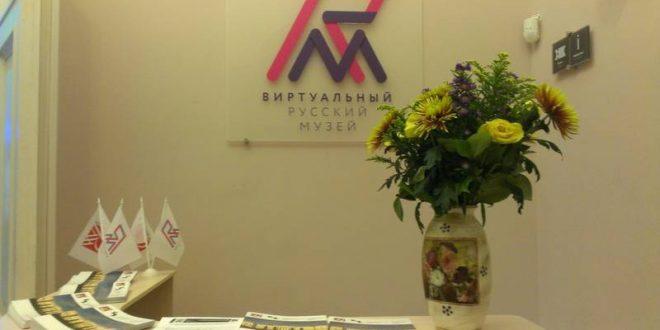 Информационно-образовательный центр «Русский музей: виртуальный филиал»  в централизованной библиотечной системе г. Воркута