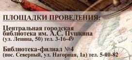 Международная образовательная акция  «Географический диктант» в Воркуте