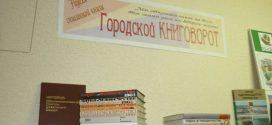 «Свободным» книгам – новое пристанище!
