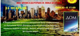Суперфильм «ДОМ»