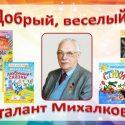 Добрый, веселый талант Михалкова