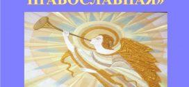 «Живи, Россия православная»