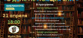 «В доме мечтающих книг»