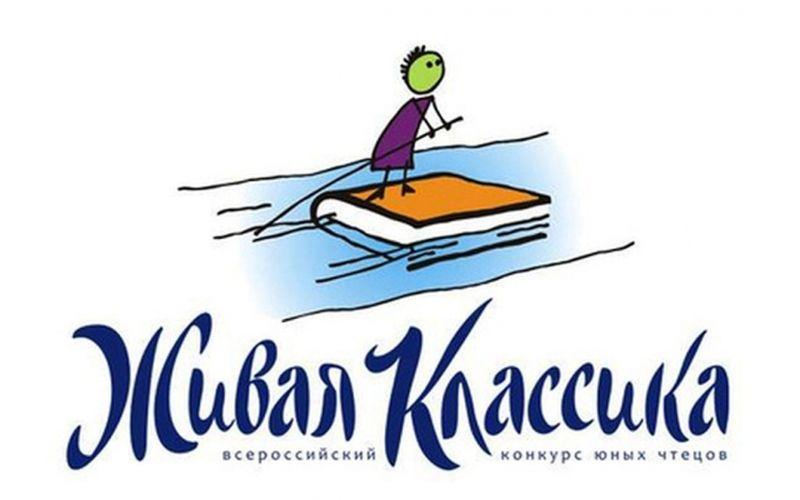 Итоги Регионального этапа VII всероссийского конкурса юных чтецов  «Живая классика»