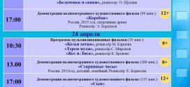 «Дни доброго кино» в Республике Коми