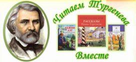 Читаем Тургенева вместе