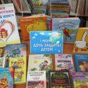 Акция «Детские книги в дар!»