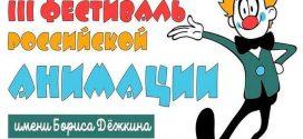 III Фестиваль российской анимации