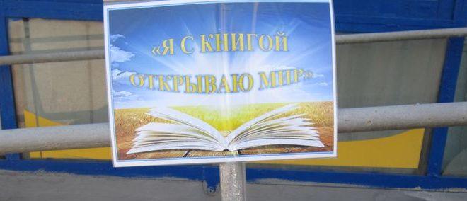 «Я с книгой открываю мир»