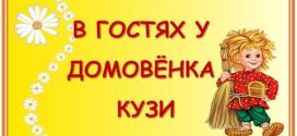 «В гостях у домовенка Кузи».