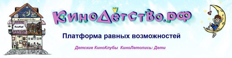 «КиноДетство.рф Платформа равных возможностей»!
