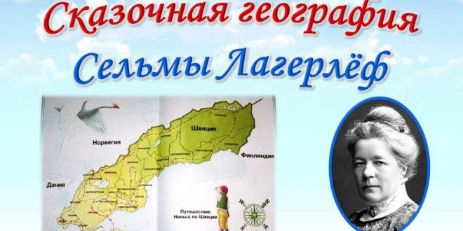 Сказочная география Сельмы Лагерлёф