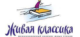 Всероссийская неделя «Живой классики» в библиотеках