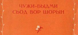 СЕГОДНЯ 130 ЛЕТ ВИКТОРУ САВИНУ