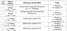 График работы муниципального бюджетного учреждения культуры  «Централизованная библиотечная система» в 03 по 08 января 2019 года