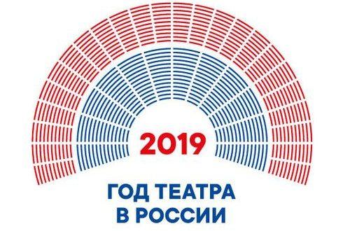 2019 — Год театра в России